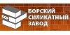 ТД «Борский Силикатный Завод»