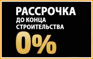 Компания «ДОННЕФТЕСТРОЙ» предлагает купить квартиру<br>в жилом квартале «Звезда Столицы» в рассрочку под 0%.