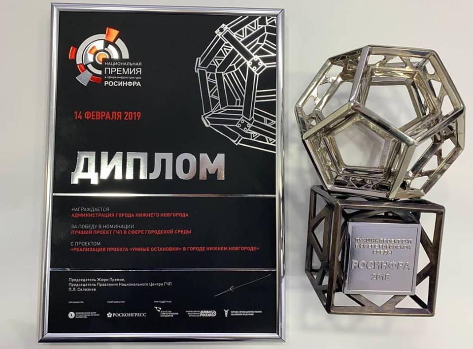 Нижегородский проект «Умных остановок» удостоили национальной премии Росинфра