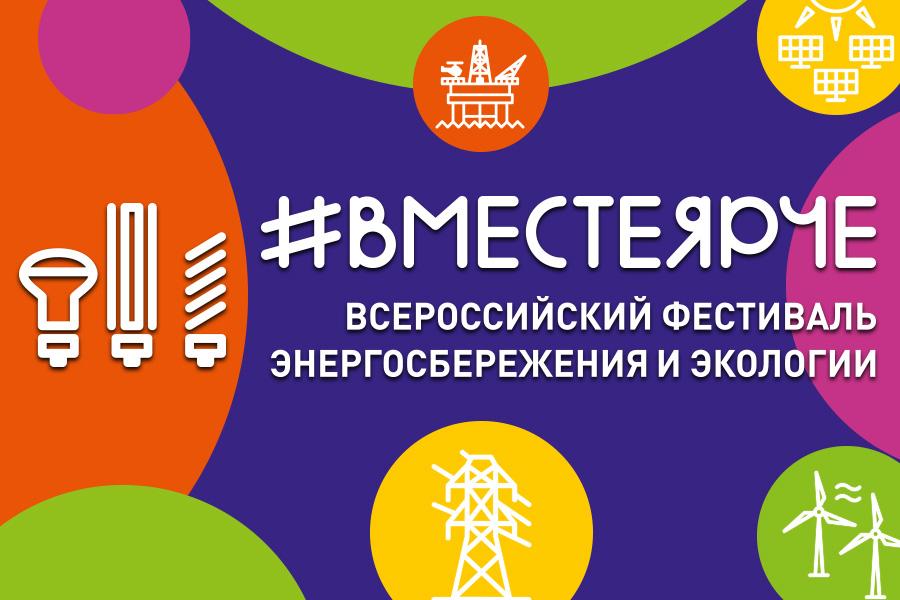В Ростове-на-Дону состоится фестиваль энергосбережения #ВместеЯрче